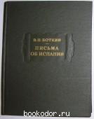 Письма об Испании. Боткин В.П. 1976 г. 200 RUB