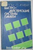 Быстродействующие системы памяти. Пом А., Агравал О. 1987 г. 250 RUB