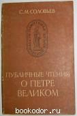 Публичные чтения о Петре Великом.