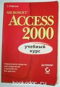 Microsoft Access: учебный курс.
