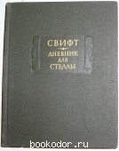 Дневник для Стеллы. Свифт Джонатан. 1981 г. 200 RUB