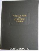 Очерки Элии. Лэм Чарльз. 1979 г. 200 RUB