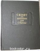 Дневник для Стеллы. Свифт Джонатан. 1981 г. 150 RUB