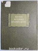 Жизнь Артемия Араратского. 1981 г. 50 RUB