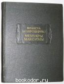 Мемуары Максимы. Ларошфуко Ф. 1971 г. 300 RUB