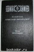 Великий князь Александр Михайлович. Книга воспоминаний.