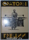 Ораторы Греции. 1985 г. 120 RUB