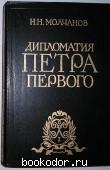 Дипломатия Петра Первого.