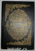 Золотая цепь. Собрание сочинений. Книга третья. Грин А.С. 1994 г. 50 RUB