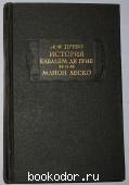 История кавалера де Грие и Манон Леско. Прево А.Ф. 1978 г. 130 RUB