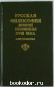 Русская философия второй половины XVIII века. Хрестоматия.
