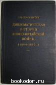 Дипломатическая история японо-китайской войны( 1894-1895 ). Киёси Табохаси. 1956 г. 3000 RUB