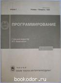 Программирование. Журнал. № 1. Январь-Февраль 1999 г. 1999 г. 100 RUB