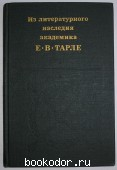 Из литературного наследия академика Е. В. Тарле.