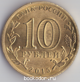 10 (десять) рублей. Города воинской славы. Ломоносов.