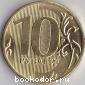 10 (десять) рублей. 2016г.
