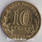 10 (десять) рублей. Города воинской славы: Ломоносов.