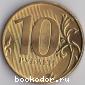 10 (десять) рублей.