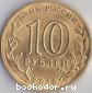 10 (десять) рублей. Города воинской славы. Калач-на-Дону.