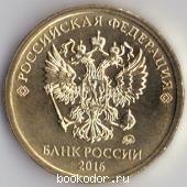 10 (десять) рублей. 2016г. 2016 г. 35 RUB