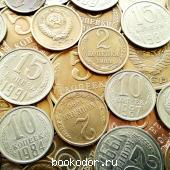 35 монет СССР - одним лотом. 1991 г. 1 RUB