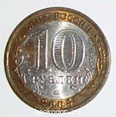 10 рублей 2005 г. 25 RUB