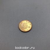 5 цзяо 2016 г. 50 RUB