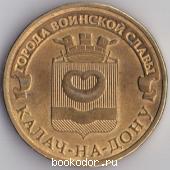10 (десять) рублей. Города воинской славы: Калач-на-Дону.