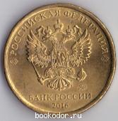 10 (десять) рублей. 2016 г. 35 RUB