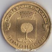 10 (десять) рублей. Города воинской славы. Ломоносов. 2015 г. 50 RUB
