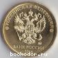 10 (десять) рублей. 2016г. 2016 г.