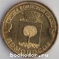 10 (десять) рублей. Города воинской славы: Ломоносов. 2015 г.