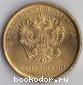 10 (десять) рублей. 2016. 2016 г.