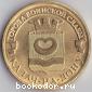 10 (десять) рублей. Города воинской славы. Калач-на-Дону. 2015 г.