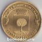 10 (десять) рублей. Города воинской славы. Ломоносов. 2015 г.