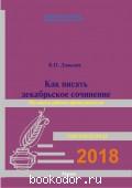 Как писать декабрьское сочинение 2018/19 гг. Давыдов В.П. 2018 г. 100 RUB
