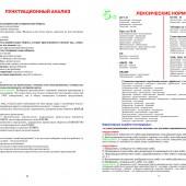 Альбом схем для подготовки к ЕГЭ по русскому языку 2019 г. Давыдов В.П. 2018 г. 120 RUB