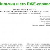 А. Э. Мильчин и его ЛЖЕ-справочники