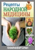 Рецепты народной медицины. Александр Артемьев. 2021 г. 150 RUB
