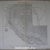 Фотографии двух вкладок из книги `История государства инков`
