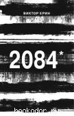 2084*