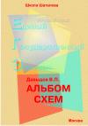 Русский язык. Альбом схем для подготовки к ЕГЭ-2018 год.