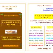 `БИБЛЕЙСКИЙ ИЗЮМ. ...`. Михаил Бакшеев. 1913 г. 900 RUB
