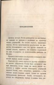 Вече и князь. Русское государственное устройство и управление во времена князей Рюриковичей. Исторические очерки. Это сканы книги.