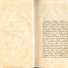 Сведения о казацких общинах на дону. Материалы для обычного права, собранные Михаилом Харузиным. Выпуск первый. Это сканы книги.