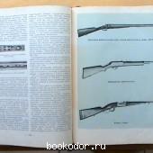 Настольная книга охотника спортсмена. Том II.