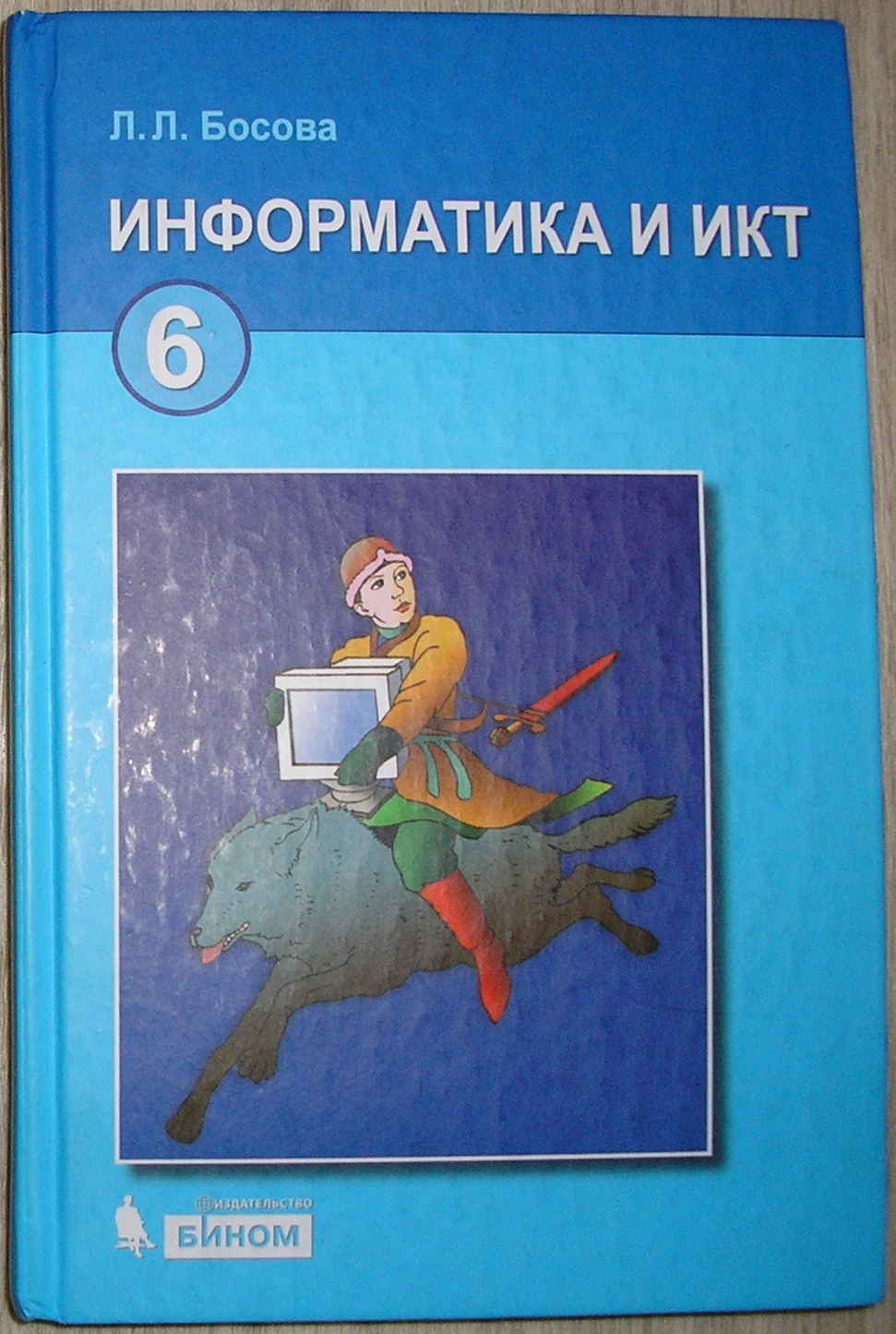 Гдз по информатике 8 класс учебник икт