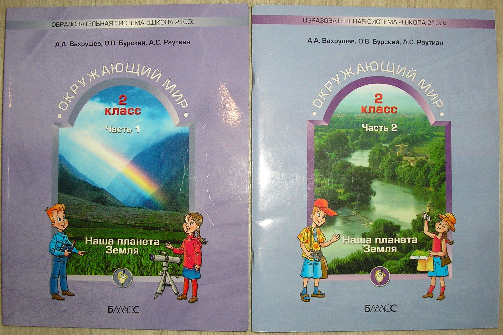 Вахрушев решебник окружающий учебник мир