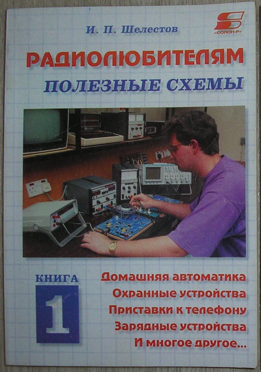 Радиолюбителям полезные схемы том 1
