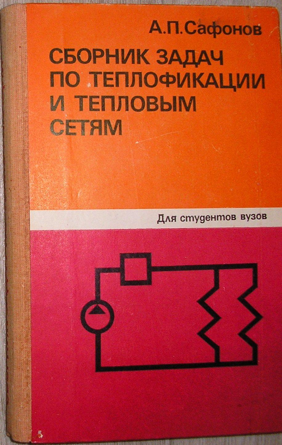анус Нетерпеливо справочник строителя тепловых сетей Студенты
